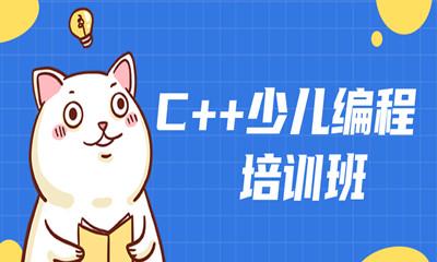 沈阳乐博C++少儿编程班