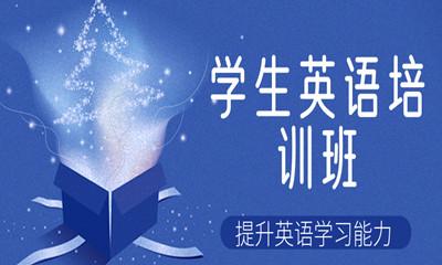 杭州美联学生英语培训