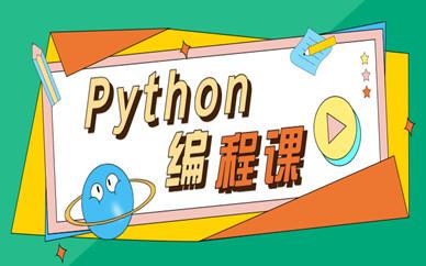 合肥蜀山Python少儿编程培训班价格