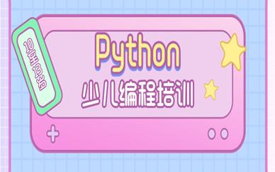 合肥蜀山python少儿编程哪家比较好