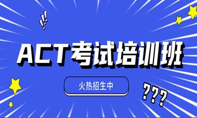 西安高新区启德ACT考试培训班