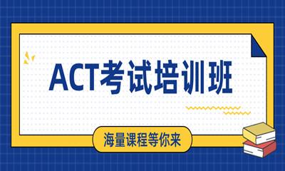 长沙芙蓉区启德ACT培训课程