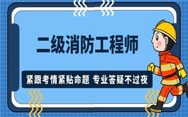 江门优路二级消防工程师培训课程