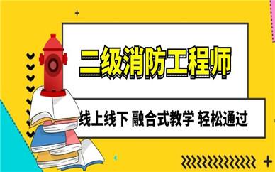 昭通二级消防工程师培训价格表