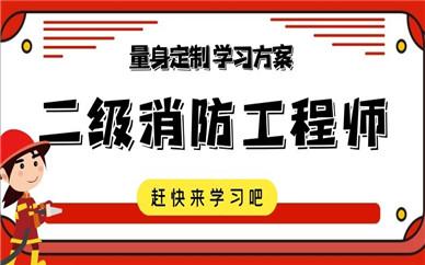江门二级消防工程师培训机构地址