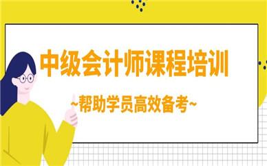 蚌埠仁和中级会计师课程培训