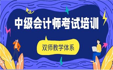 安庆仁和中级会计师考试培训