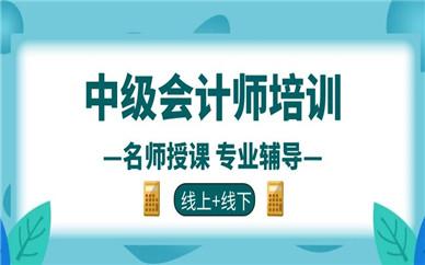 阜阳仁和中级会计师培训