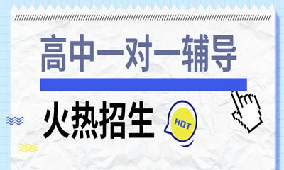 杭州上城高中数学辅导班多少钱