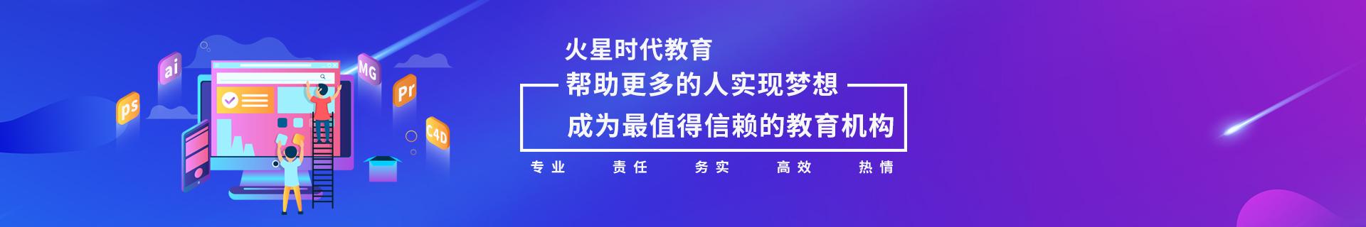 天津火星时代教育