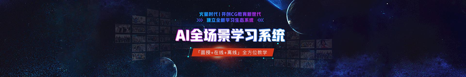 广东深圳火星时代教育