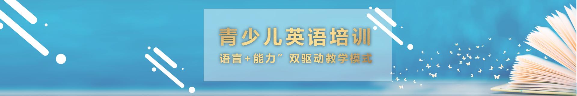 杭州滨江天街中心美联英语培训