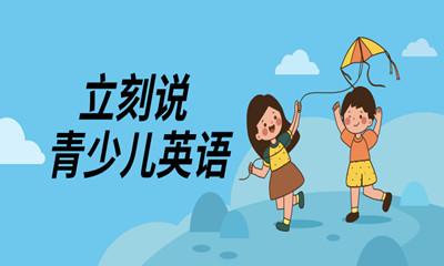 杭州立刻说青少儿英语价格多少?