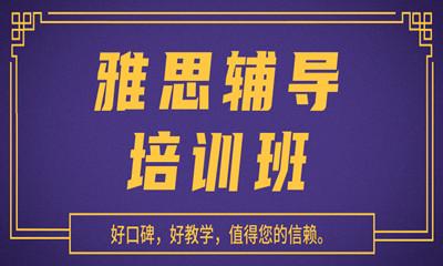 上海徐汇区三立精选雅思课程