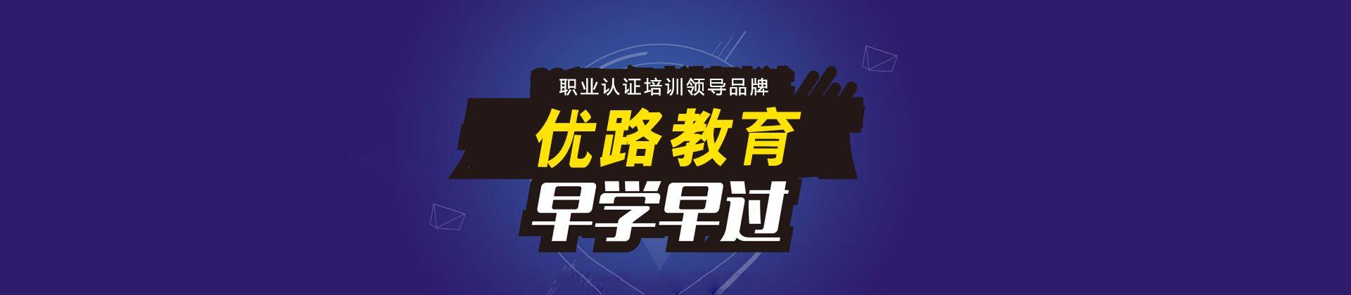 辽宁葫芦岛优路教育培训学校