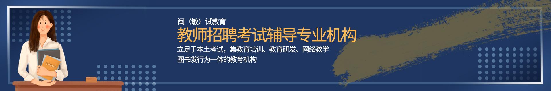 福州鼓楼区闽试教育培训机构