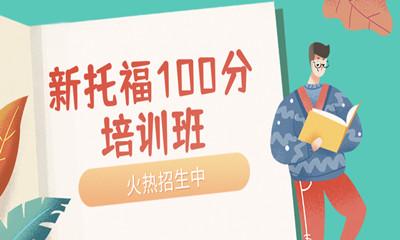 桂林朗阁新托福100分培训班