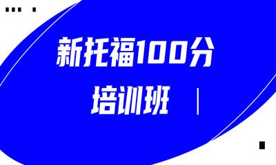 成都朗阁新托福100分考试培训