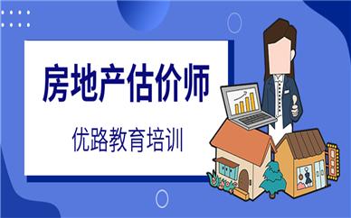 2021天津房地产估价师考试时间是