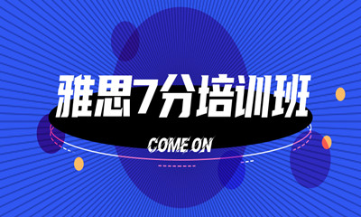 滨州环球雅思7分培训班