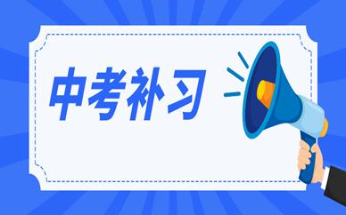 扬州秦学中考冲刺班