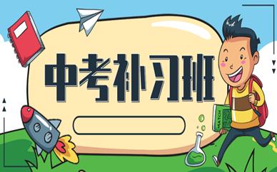 西安莲湖秦学中考冲刺补习班