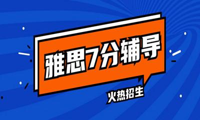 南京环球雅思7分培训班