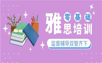 北京海淀雅思培训机构一般学费是多少
