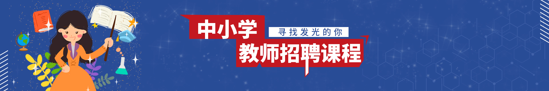 广州从化区敏试教育机构