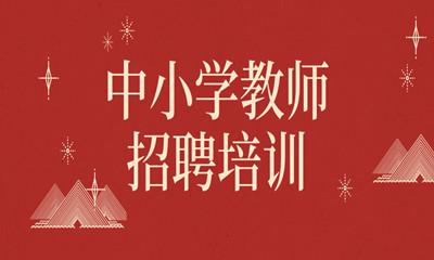 广州从化敏试中小学教师招聘课