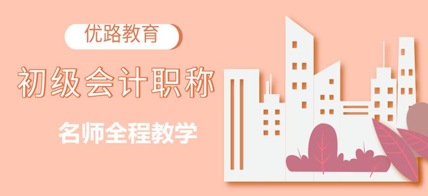 南昌恒企会计初级职称培训班配图
