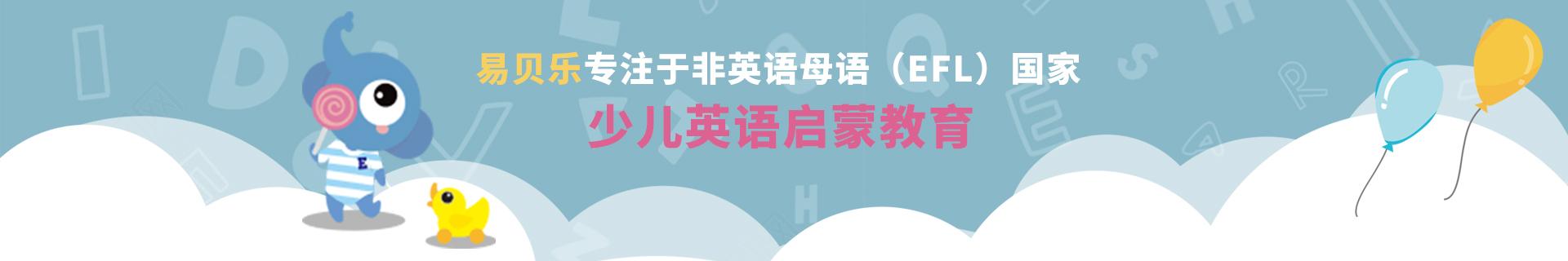 西安未央区凤城易贝乐少儿英语培训机构