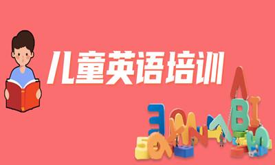 西安高新区易贝乐儿童英语培训