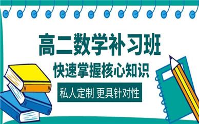 南宁西乡塘秦学高二数学补习班