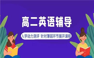 宝鸡渭滨秦学高二英语辅导班