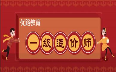 广安一级造价工程师课程培训