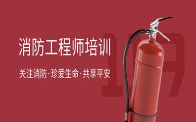 通化一级消防工程师培训班