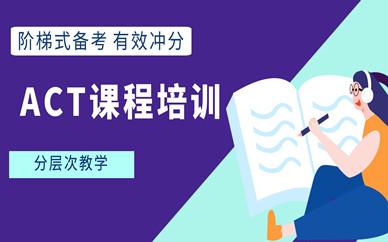 漳州环球ACT课程培训