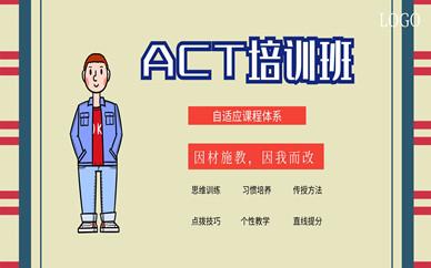 厦门环球ACT培训班