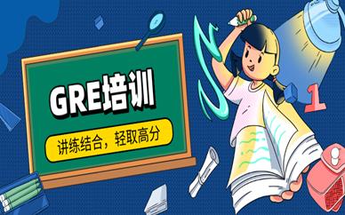南京启德GRE精品培训课程