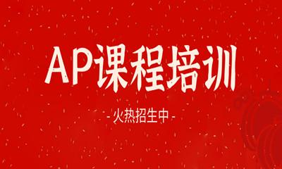 漳州环球AP课程培训班