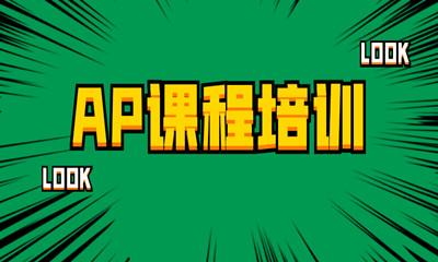 泰州环球AP课程辅导班