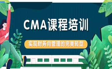 福州闽侯CMA培训费用大致要多少