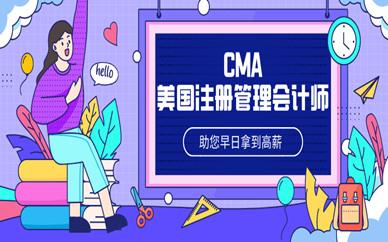 福州闽侯CMA培训班教学如何