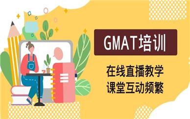 南京雨花启德GMAT培训班