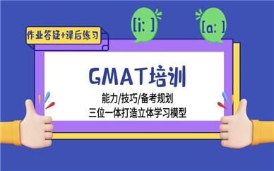 昆明官渡启德GMAT课程培训