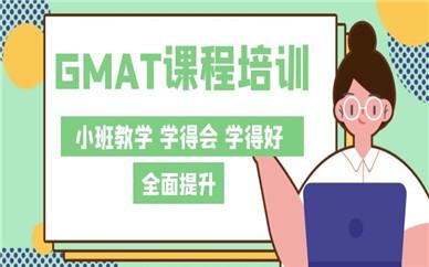 大连经济技术开发怎样选GMAT培训机构