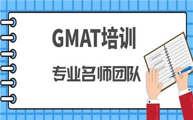 福州鼓楼GMAT培训机构哪家好些