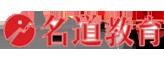 宁德名道教育培训机构logo