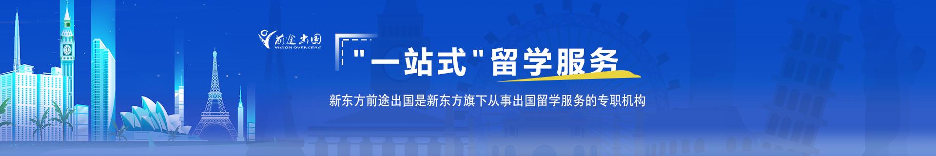 广州番禺新东方前途出国